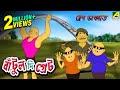 Download Bantul The Great । বাঁটুল দ্যা গ্রেট | Train Dakati | Bangla Cartoon Video Video