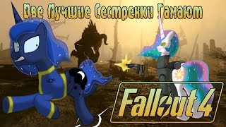 Download Two Best Sisters Play - Fallout 4[60FPS] Video