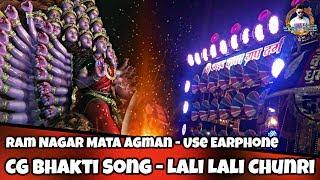 Download Ma Durga Agman 2018 Lali Lali Chunri { Shree Guru Kripa Dhumal Durg } Dj Dhumal Unlimited Video