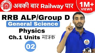 Download 9:00 AM RRB ALP/Group D I General Science by Vivek Sir |Physics|Units| अब Railway दूर नहीं I Day#02 Video