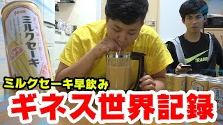 Download 【世界新記録】ミルクセーキ早飲みのギネス記録チャレンジで新記録更新! Video