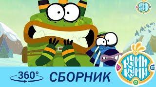 Download Куми Куми 360 градусов - Сборник - Новые мультики для детей Video