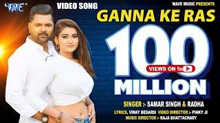 Download HD ऊपर के 32 निचे के 36 || Sammer Singh || Ganna Ke Ras || Bhojpuri Hit Songs 2017 new Video