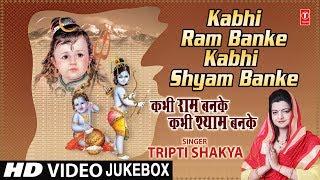 Download कभी राम बनके कभी श्याम बनके Kabhi Ram Banke Kabhi Shyam Banke I TRIPTI SHAKYA I Full HD Video Songs Video