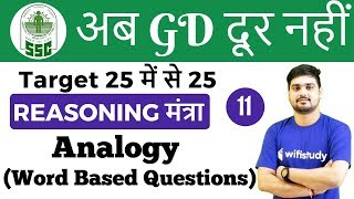 Download 9:00 PM - अब GD दूर नहीं | Reasoning मंत्रा by Hitesh Sir | Day#11 | Analogy (Word Based Questions) Video
