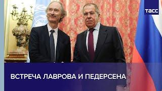 Download Сергей Лавров встречается со спецпосланником Генерального секретаря ООН по Сирии Г.Педерсеном Video