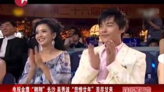 Download 大叔吴秀波金鹰节称帝 钟汉良自曝喜欢金鹰女神 Video