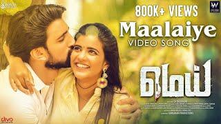 Download MEI - Maalaiye (Video Song) | Prithvi Kumar | Nicky Sundaram, Aishwarya Rajesh | SA Baskaran Video