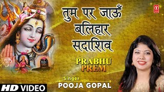 Download TUM PAR JAAUN BALIHAAR SADA SHIV BHAJAN BY POOJA GOPAL I FULL VIDEO SONG I PRABHU PREM Video