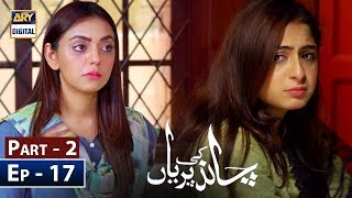 Download Chand Ki Pariyan Episode 17 - Part 2 - 18th February 2019 - ARY Digital Drama Video