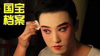 Download 20141113 国宝档案 梨园春秋——探秘男旦之美 Video