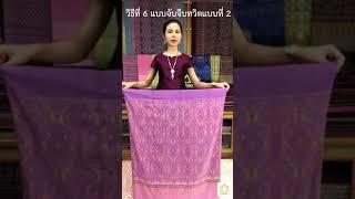 Download 7 วิธีนุ่งซิ่นให้สวยเก๋ by งามจิตรา Video
