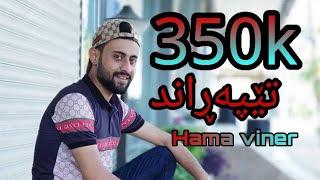 Download ڤیدیۆکانی(hama viner) کۆمیدی زۆۆر خۆش😂😂 Video