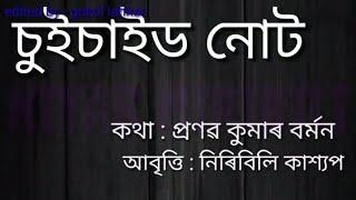 Tumi hukhot thaka|Assamese poem|priyanku|Assamese heart touching