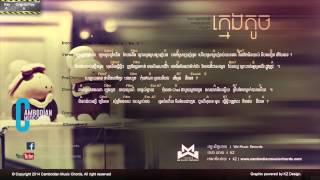 Download Ah Fulet feat. Hak Record - ក្មេងតូច (Prod.by KZ) (Lyric & Chord By Cambodian Music Chord) Video