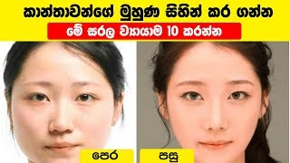 Download මුහුණ සිහින් කර ගන්න මේ ව්‍යායාම 10 කරන්න - 10 Effective Exercises to Slim Down Your Face Video