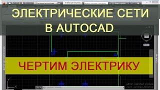 Download Основы черчения для Электрика в AutoCAD. Часть 3. Video