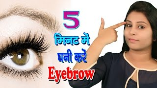 Download 5 मिनट में घनी करें आईब्रो Eyebrow Growth Tips | How To Thick Eyebrows - Beauty Tips Video