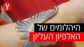 Download זוג עגילים במיליון שקל: התכשיטים של האלפיון העליון Video