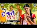 Download Janu Tu Mari Zindagi - New Gujarati Song 2018 | Sad Song | Full VIDEO | Sanjay Shersiya | Prem Rana Video