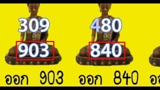 Download 16-12-2018 Thai Lottery 3up direct set 100% wining chance  Thai Lottery Result 16 december 2018 Video