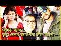 Download মধুমিতা সরকারের অজানা কাহিনী | Biography of Madhumita Sarkar(Pakhi) | Channel IceCream | কুসুমদোলা Video