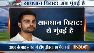 Download Cricket Ki Baat: Virat Kolhi and Boys Eye Historic Win in Mumbai Test against England Video