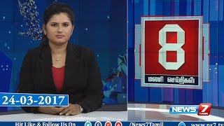 Download News @ 8PM   24.03.17   News7 Tamil Video