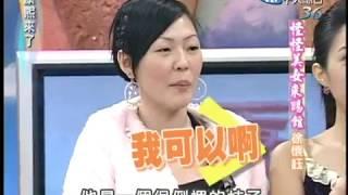 Download 2005.01.24康熙來了完整版(第五季第12集) 怪怪美女來踢館—徐懷鈺 Video