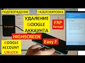 Download Разблокировка аккаунта google Highscreen Easy F FRP Bypass Google account Highscreen Easy f Video