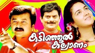 Download Kadinjool Kalyanam | Malayalam Full Movie | Jayaram & Urvashi | Family Entertainer Movie Video