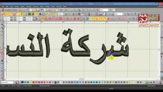 Download واخيرا لاول مره برنامج تطريز الكتابه بالعربي مباشره wilcom embroidery tudio e3 2014 Video