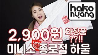 Download 2900원 짜리 화장품?! 미니소 종로점 10만원 하울 [하코냥 X 달래] Video