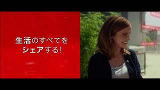 Download 「ザ・サークル」 エマ・ワトソンスピーチ特別映像 Video