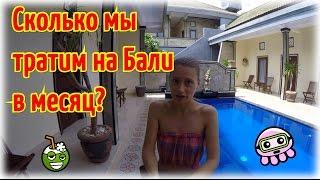 Download Сколько денег нужно для жизни на Бали? 2017 Сравнение Бали и Таиланда Video