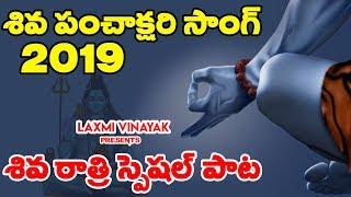 Download ( శివ రాత్రి స్పెషల్ పాట ) Maha Shivaratri Special Song 2019 By Laxmi Vinayak || Suresh Video