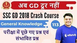 Download 10:30 PM - SSC GD 2018 | GK by Sandeep Sir | परीक्षा में पूछे गए प्रश्न एवं संभावित प्रश्न Video
