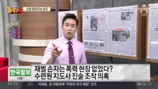 Download 신문 읽어주는 남자 - 7월 20일 돌직구 브리핑 Video