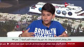 Download الشقيقان أحمد وإياد عمارة أصحاب صفحة ″بازوكا″ - في صباح ON Video
