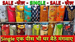 Download खरिदे अब 1 सूट भी अपने घर से। ladies suit market chandni chowk delhi,urbanhill Video