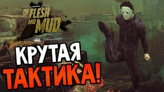 Download Dead by Daylight - КРУТАЯ ТАКТИКА! Video