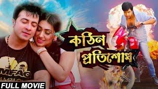 Download Kothin Protishodh (2014) l Full Length Bengali Movie l Shakib Khan l Apu Biswas l 1080p Video
