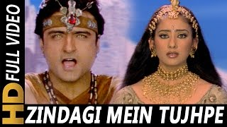 Download Zindagi Main Tujhi Pe Lutaunga   Udit Narayan, Alka Yagnik   Jaani Dushman 2002 Songs   Arman Kohli Video
