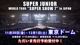 "Download SUPER JUNIOR / 「SUPER JUNIOR WORLD TOUR ""SUPER SHOW 7""」SPOT(30秒Ver.) Video"