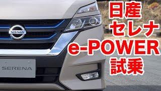 Download 日産セレナe-POWER試乗 Video