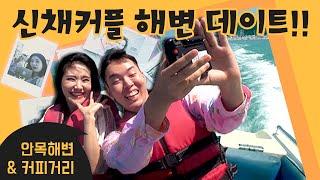 Download 신채커플 해변 데이트 - 강릉 안목해변 [신채계약서] Video
