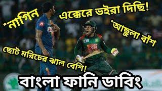 Download Bangladesh VS Srilanka|Asia Cup 2018|Bangla Funny Dubbing|Mama Problem New Video