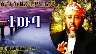 Download Tewba ~ Sheikh Ibrahim Siraj Video