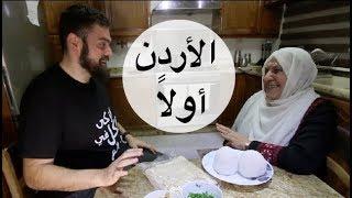 Download 48 ساعة من الأكل في الأردن!! hours of food in Jordan 🇯🇴 Video