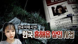 Download [충격실화] 흥해읍 미스테리 살인사건! 과연 누가 죽인걸까...? Video